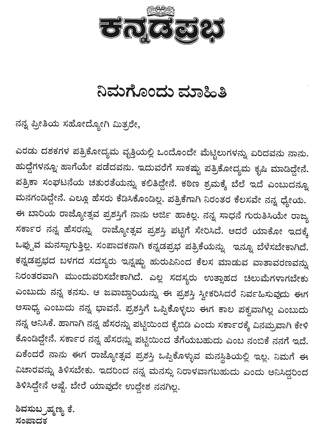 essay about nature in kannada In case you're missing the forest for the trees, here are a few reminders why woodlands are wonderful.