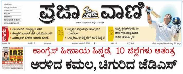Kannada Newspaper Read ePaper Vijay
